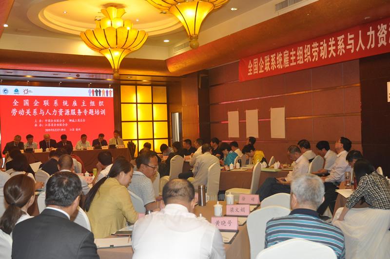 全国企联系统雇主组织劳动关系与人力资源服务专题培训在徐州举办